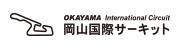 岡山国際サーキットロゴ