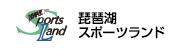 琵琶湖スポーツランドロゴ