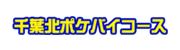 千葉北ポケバイコースロゴ