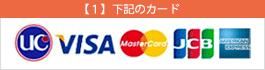 【1】次のカード→UC、VISA、MasterCard、JCB、AMEX