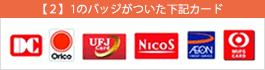 【2】1のバッジがついた次のカード→DC、Orico、UFJ Card、NICOS、AEON Card、